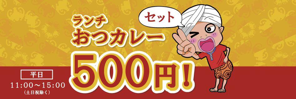 新宿の平日ランチはオカオカハウスのワンコイン500円ランチ「オツカレーセット」